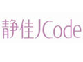 静佳Jcode
