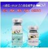 美白修复撞击液(12胜肽+5EGF)