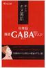 GABA浸透型面膜