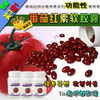 番茄红素软胶囊(前列腺炎增生肌瘤)