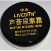 绿盾芦荟尿素霜