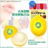 柠檬润唇膏