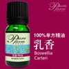 P018乳香精油