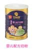 双益系列婴儿配方奶粉