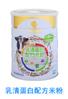 乳清蛋白配方米粉