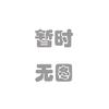 贞采源活泉SPA水润沐浴乳