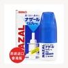 【其他】Sato佐藤NAZAL鼻喷剂