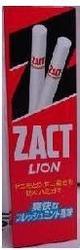 狮王ZACT 渍脱牙膏