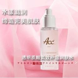 ACC透明质酸高效补湿润肤水