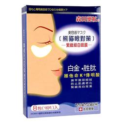 森田药妆紧致细白眼膜