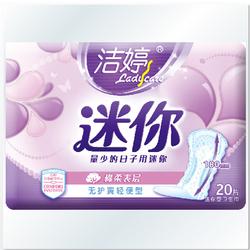 【其他】洁婷棉柔迷你卫生巾