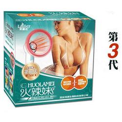莱俪迩电动乳房按摩丰乳器(第三代)