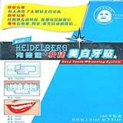 【其他】海德堡快捷美白牙贴