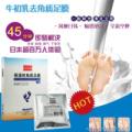 TO-PLAN牛初乳祛角质足膜
