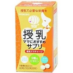 WAKODO综合膳食营养片(哺乳期)