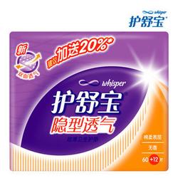 护舒宝隐型透气超薄卫生护垫无香