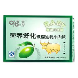 爱珍橄榄油牦牛牛肉绒