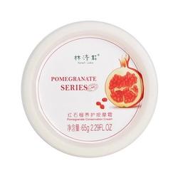 林清轩红石榴养护按摩霜