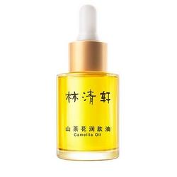 林清轩山茶花润肤油