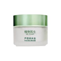 DR PLANT植物医生芦荟纳米金补水润白清洁霜
