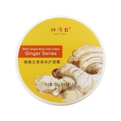 林清轩暖暖生姜身体护理霜