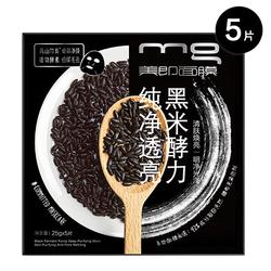 美即面膜黑米酵力纯净透亮面膜