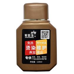 三九军医生阿干树油烫染修护养发精油