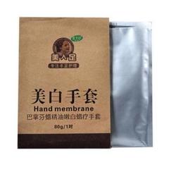 【其他】医朵巴拿芬蜡精油嫩白蜡疗手套