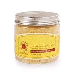 【其他】仟草佰露柠檬舒缓去角质按摩足盐