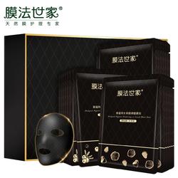 黑磁网水润亮肤三合一面膜贴套装