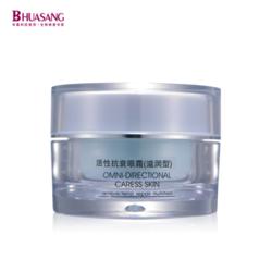华桑活性抗衰眼霜(滋润型)