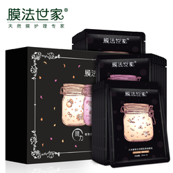 膜法世家植物酵力三合一黑面膜贴套盒