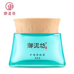 御泥坊矿物养肤霜(清爽型)