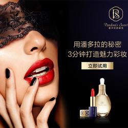 潘多拉的秘密系列彩妆之水粉霜+唇膏