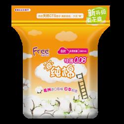 Free•飞纯棉特薄日用240mm卫生巾(8片)