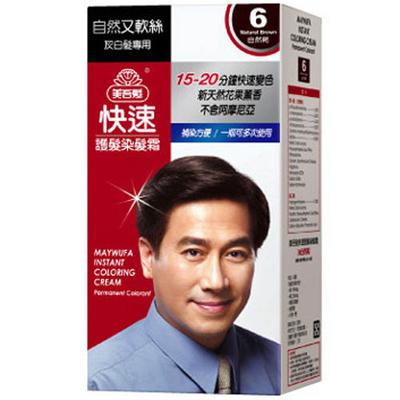 快速护发染发霜(男版)