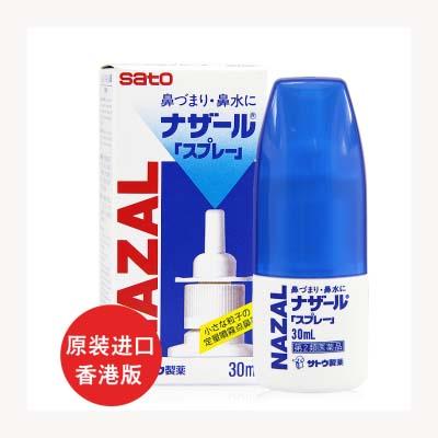 Sato佐藤NAZAL鼻喷剂