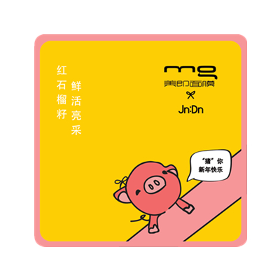 Jn:Dn联名限量版面膜(新年系列)-美即红石榴籽鲜活亮采面膜