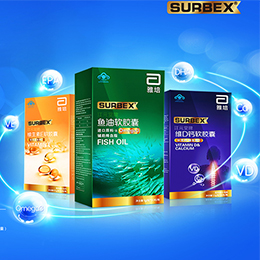 雅培SURBEX®保健品系列