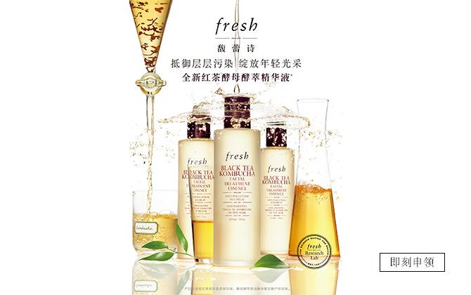 Fresh红茶酵母酵萃精华液