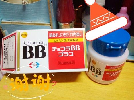 Chocola BB美白丸