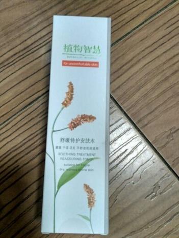 植物智慧舒缓特护安肤水