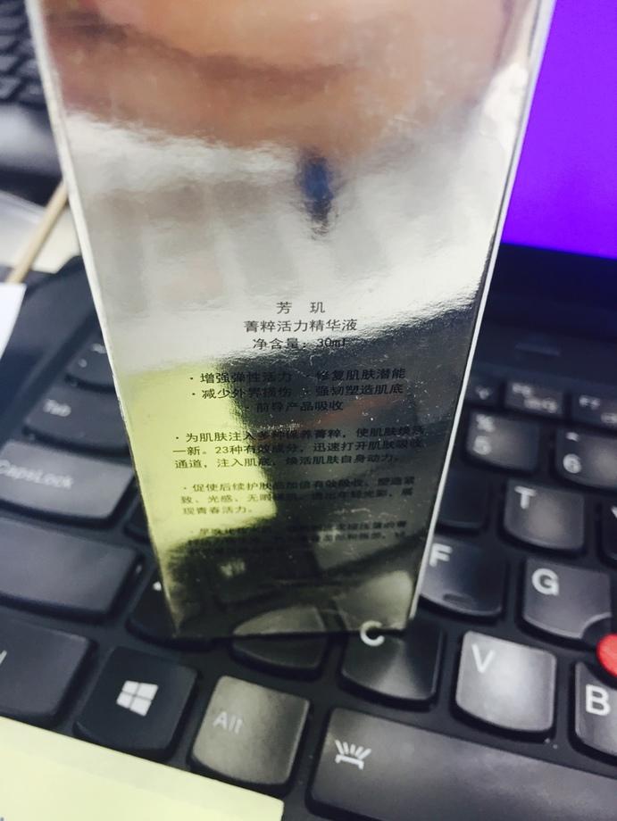 芳玑菁粹活力精华液