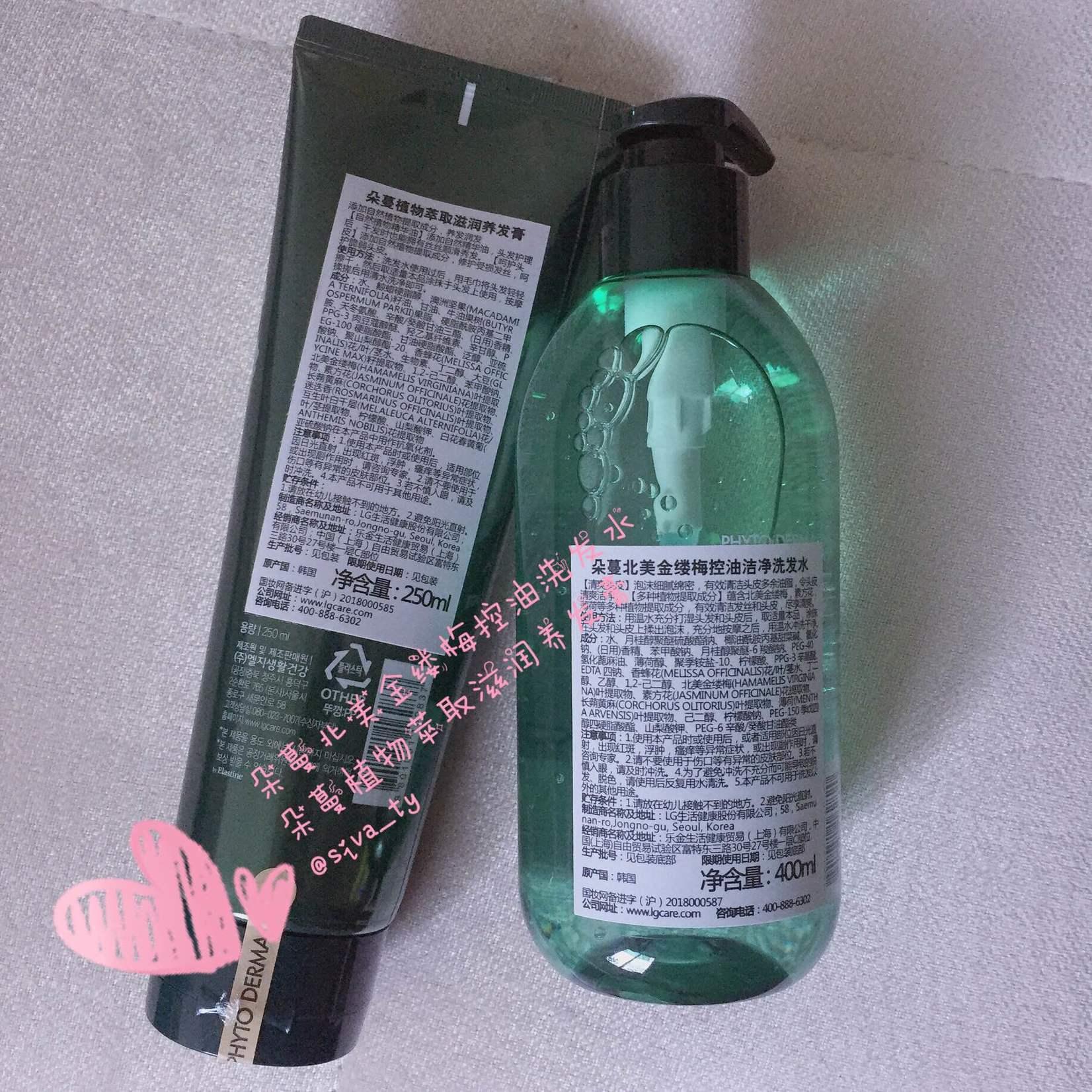 朵蔓北美金缕梅控油洁净洗发水